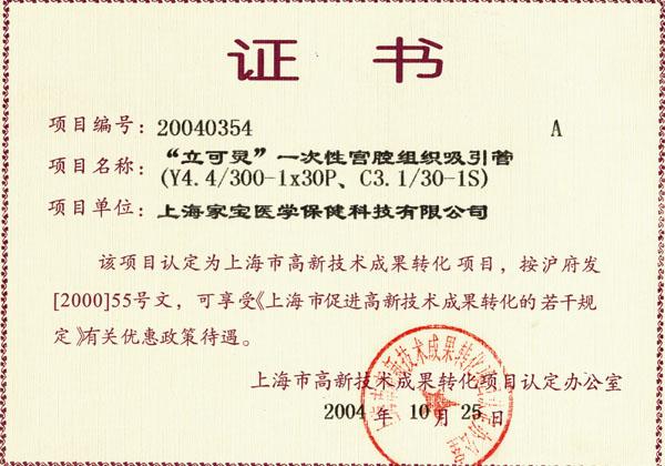 导管高新技术成果转换证书